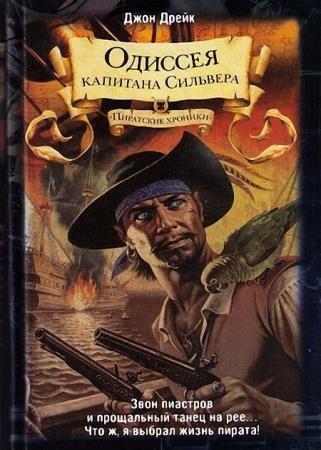 Серия - Остров сокровищ и его продолжения в 7 книгах