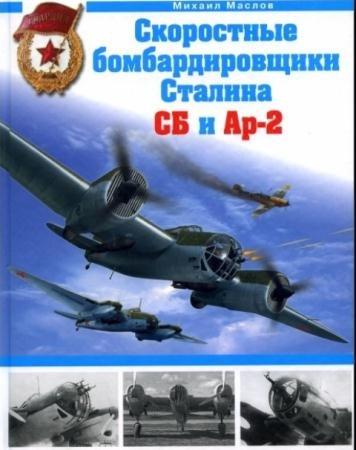 Михаил Маслов - Скоростные бомбардировщики Сталина СБ и Ар-2 (2010)