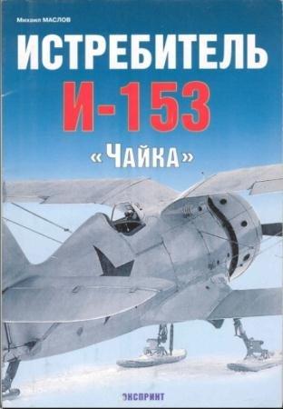 Михаил Маслов - Истребитель И-153 «Чайка» (2005)