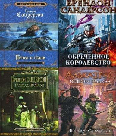 Брендон Сандерсон - Собрание сочинений (28 книг) (2006-2015)