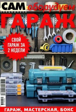 Сам. Спецвыпуск №1. Оборудуем гараж (2016)