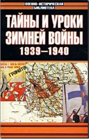 Тайны и уроки зимней войны. 1939-1940 (2000)