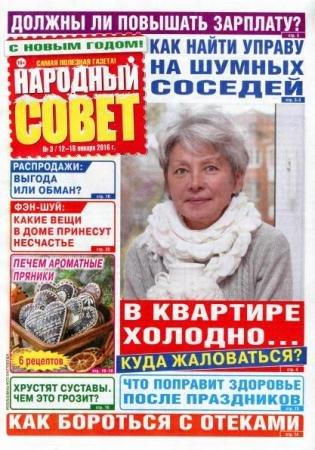 Народный совет №3 (Январь /  2016)