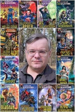 Алексей Калугин - Собрание сочинений (81 книга) (1996-2016)