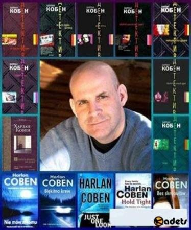 Харлан Кобен - Собрание сочинений (19 книг) (2008-2015)