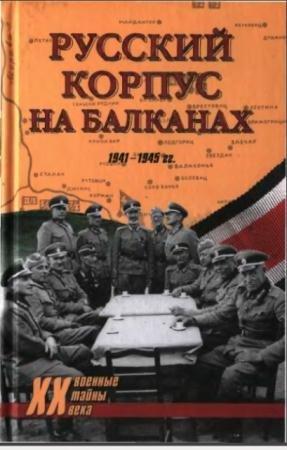 Военные тайны ХХ века (151 книга) (1999-2015)