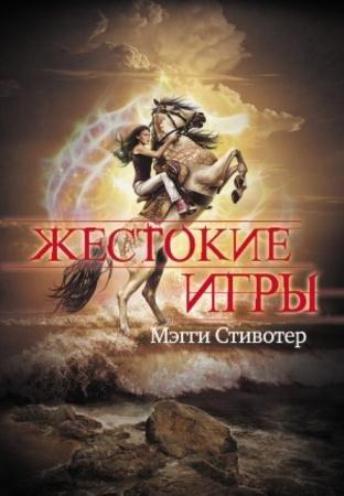 Жестокие игры (38 книг) (2011-2015)