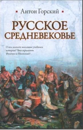 Антон Горский - Русское Средневековье (2010)