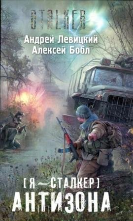 Андрей Левицкий (Илья Новак) - Собрание сочинений (70 книг) (2001-2015)