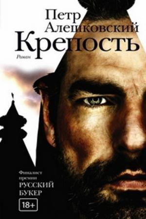 Новая русская классика (10 книг) (1994-2016)