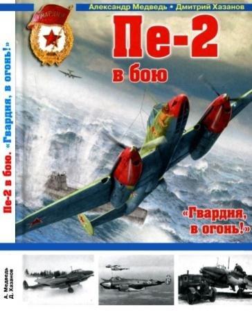 Александр Медведь, Дмитрий Хазанов - Пе-2 в бою. «Гвардия, в огонь!» (2015)