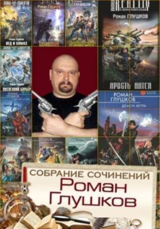 Роман Глушков - Собрание сочинений (29 книг) (2013)