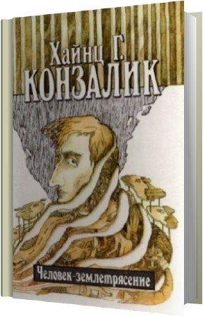 Конзалик Хайнц Гюнтер - Человек-землетрясение (Аудиокнига)