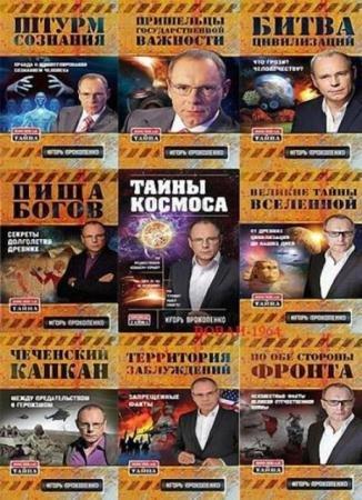 Игорь Прокопенко - Собрание сочинений (18 книг) (2011-2016)