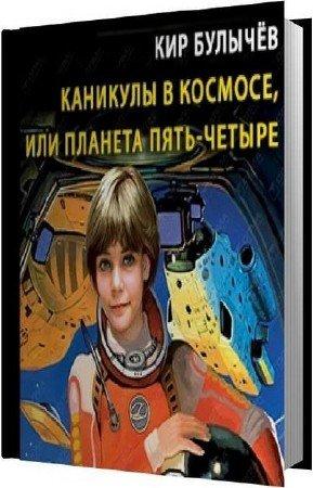 Булычёв Кир - Каникулы в космосе, или Планета Пять-Четыре (Радиоспектакль)