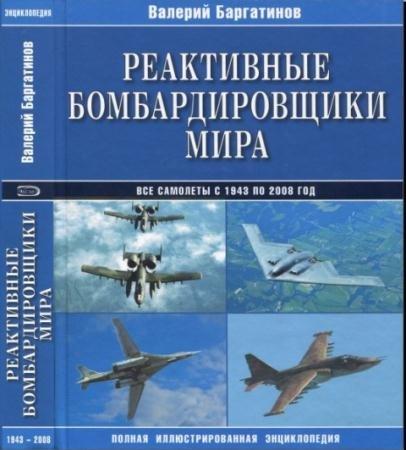 Валерий Баргатинов - Реактивные бомбардировщики мира. Полная иллюстрированная энциклопедия (2008)