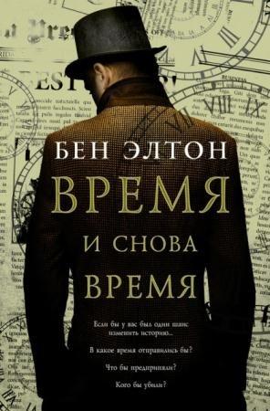Бен Элтон - Собрание сочинений (12 книг) (2002-2016)