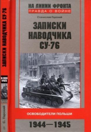 Станислав Горский - Записки наводчика СУ-76. Освободители Польши (2010)
