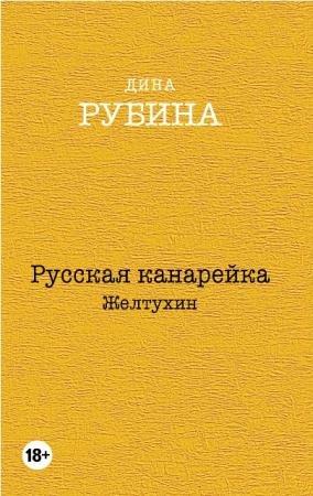 Дина Рубина - Русская канарейка (3 книги) (2014-2015)