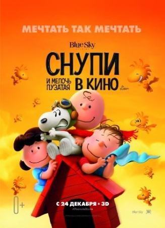 Снупи и мелочь пузатая в кино  / The Peanuts Movie  (2015) WEB-DLRip