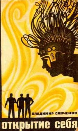 Владимир Савченко - Собрание сочинений (56 книг) (1956-2016)