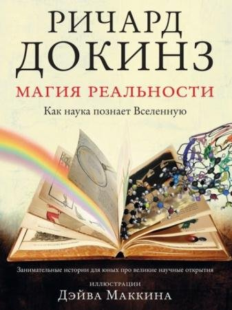 Ричард Докинз - Собрание сочинений (13 книг) (1993-2016)
