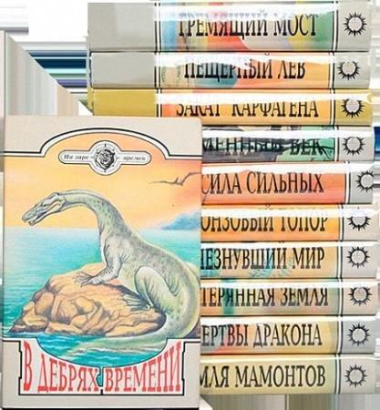 Серия книг - На заре времен (10 томов)