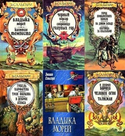 Эмилио Сальгари - Собрание сочинений (39 книг) (1992-2015)