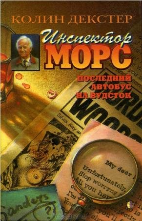 Колин Декстер - Собрание сочинений (7 книг) (1996-1998)