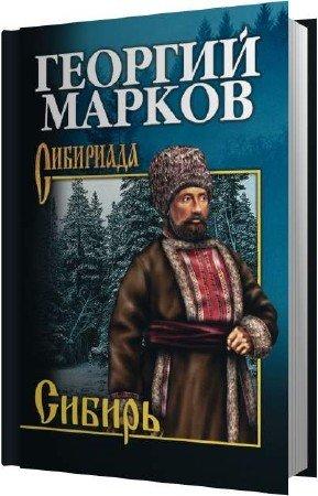 Марков Георгий - Сибирь. Книга 2 (Аудиокнига)