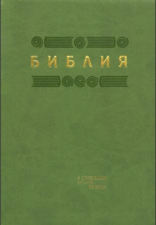 Библия. Книги Священного Писания Ветхого и Нового Завета в современном русском переводе (2015)