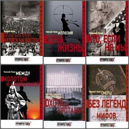 Николай Лузан - Собрание сочинений (12 книг) (2014-2015)