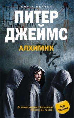 Питер Джеймс - Собрание сочинений (24 книги) (2009-2015)