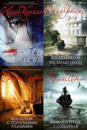Diamonds. Мировая коллекция (17 книг) (2011-2012)