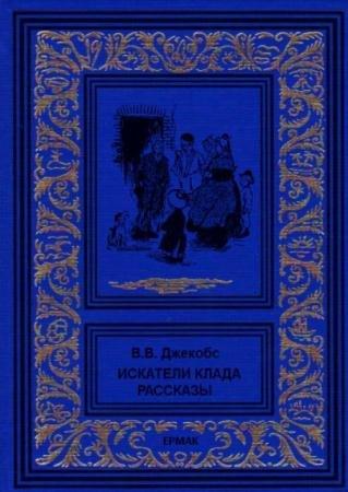 Уильям Джейкобс - Собрание сочинений (16 книг) (1927-1992)