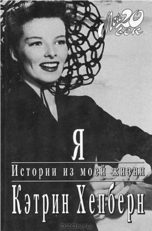 Кэтрин Хепберн - Я. Истории из моей жизни (1997)