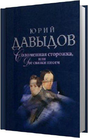 Давыдов Юрий - Соломенная сторожка, или Две связки писем (Аудиокнига)
