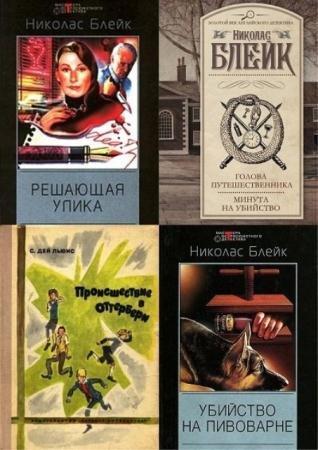 Николас Блейк - Собрание сочинений (20 книг) (1992-2014)