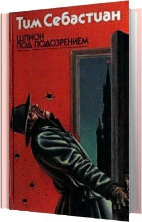 Тим Себастиан - Шпион под подозрением (Аудиокнига)