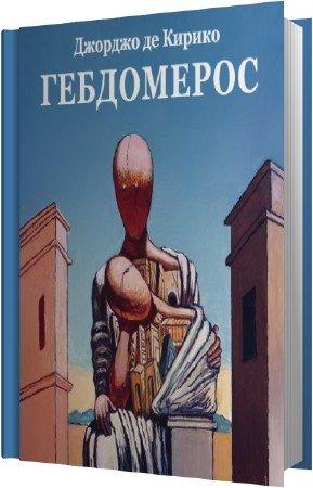 Де Кирико Джорджо - Гебдомерос (Аудиокнига)