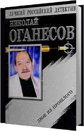 Оганесов Николай - Двое из прошлого (Аудиокнига)