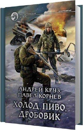 Корнев Павел, Круз Андрей - Холод, пиво, дробовик (Аудиокнига)