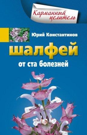 Юрий Константинов - Шалфей от 100 болезней (2012) rtf, fb2