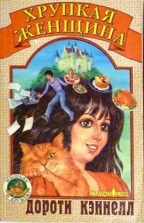 Мышьяк и кружево (23 книги) (2000-2002)