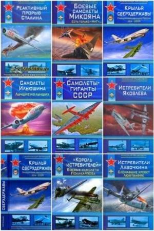 Война и Мы. Советская авиация (9 книг) (2008-2012)