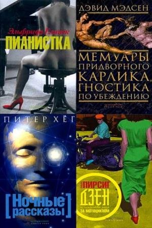 Fabula Rasa (27 книг) (2001-2005)