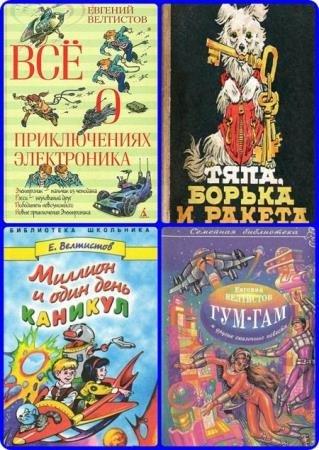 Евгений Велтистов - Сборник произведений (17 книг)