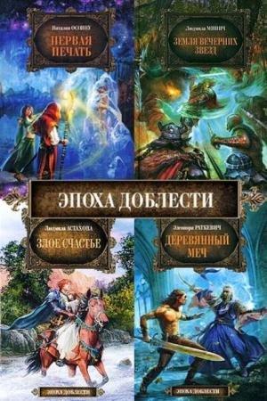 Эпоха доблести (22 книги) (2008-2011)