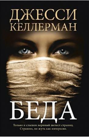 Джесси Келлерман - Собрание сочинений (6 книг) (2012-2015)