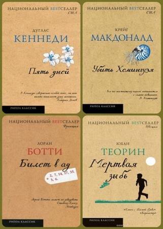 Серия - Национальный бестселлер (14 книг)